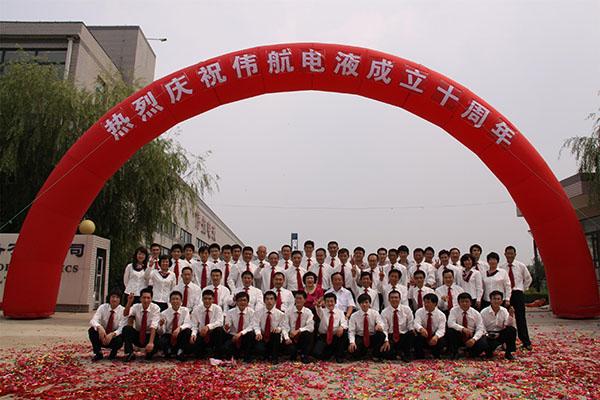 2010十周年厂庆
